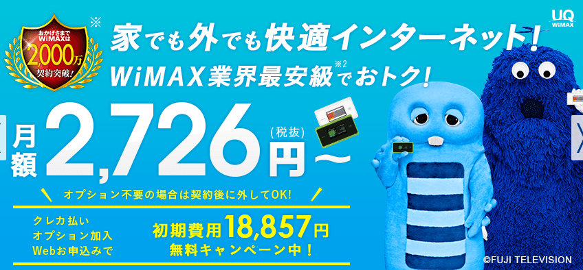Broad WiMAXの公式ホームページTOP画像